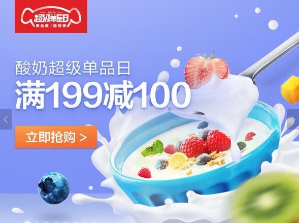 【京东】酸奶超级单品日 仅限8月17日当天